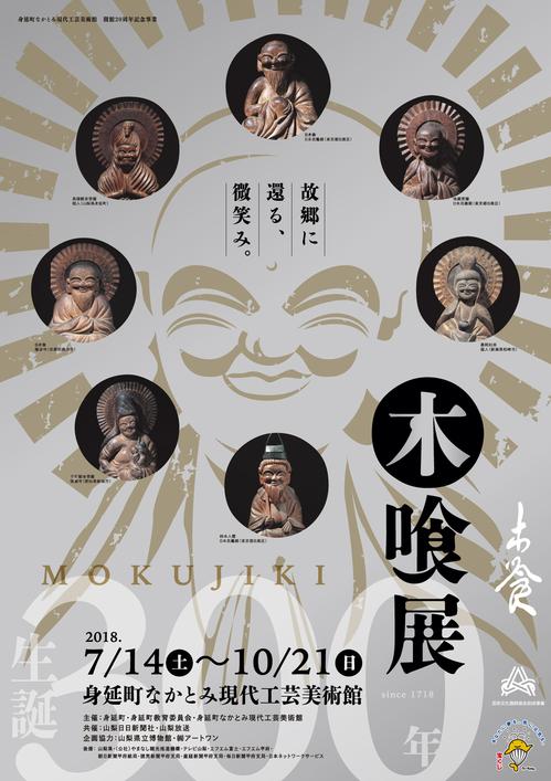 https://www.town.minobu.lg.jp/bunka/rekishi/images/mokujiki_b_omote_1.jpg