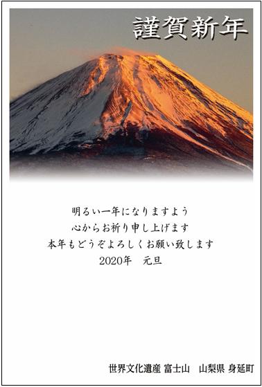 パターン②富士山タテ